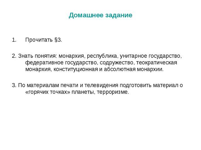 Домашнее задание Прочитать §3. 2. Знать понятия: монархия, республика, унитар...