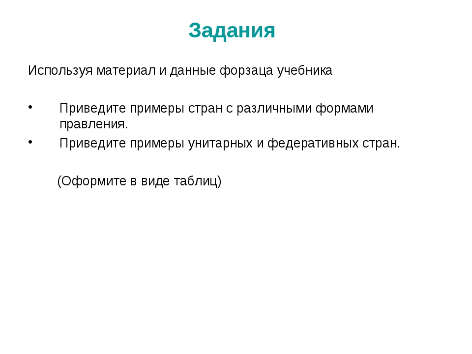 Задания Используя материал и данные форзаца учебника Приведите примеры стран...