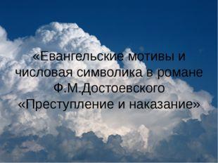 «Евангельские мотивы и числовая символика в романе Ф.М.Достоевского «Преступ