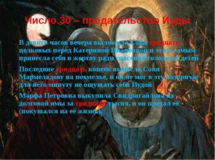 Число 30 – предательство Иуды В девять часов вечера выложила Соня тридцать це