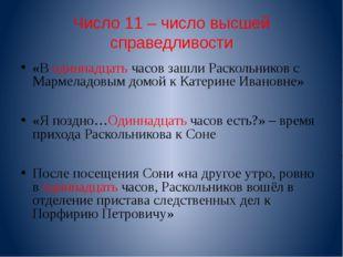 Число 11 – число высшей справедливости «В одиннадцать часов зашли Раскольнико