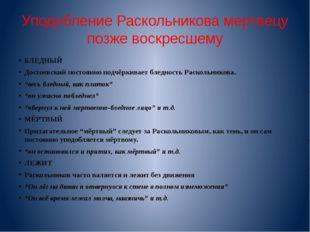 Уподобление Раскольникова мертвецу позже воскресшему БЛЕДНЫЙ Достоевский пост