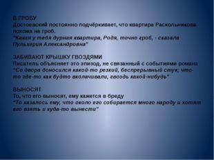 В ГРОБУ Достоевский постоянно подчёркивает, что квартира Раскольникова похожа