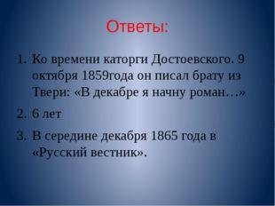 Ответы: Ко времени каторги Достоевского. 9 октября 1859года он писал брату из