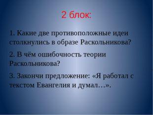 2 блок: 1. Какие две противоположные идеи столкнулись в образе Раскольникова?