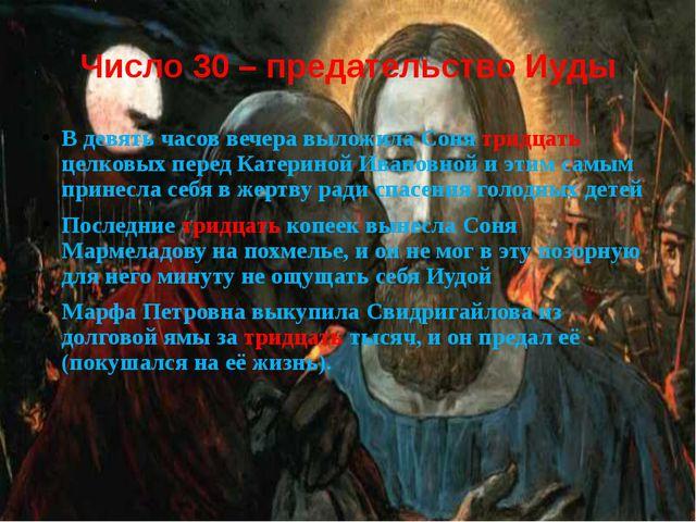 Число 30 – предательство Иуды В девять часов вечера выложила Соня тридцать це...
