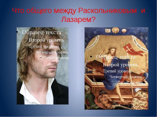 Что общего между Раскольниковым и Лазарем?