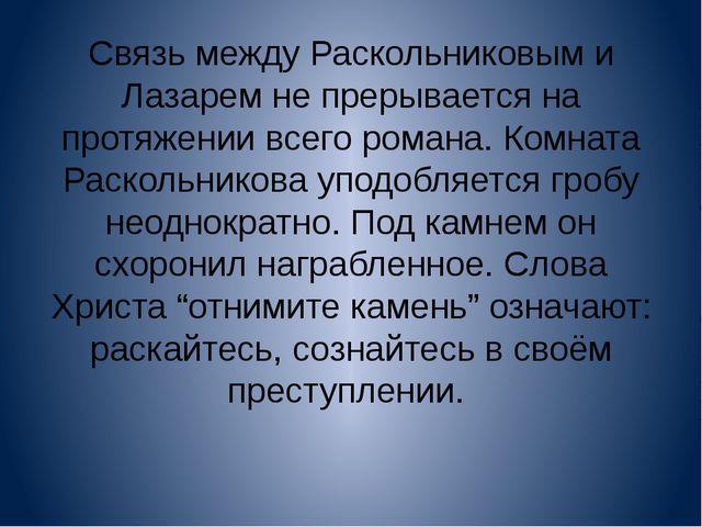 Связь между Раскольниковым и Лазарем не прерывается на протяжении всего роман...