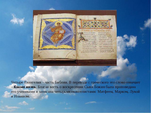 Четыре Евангелия – часть Библии. В переводе с греческого это слово означает –...