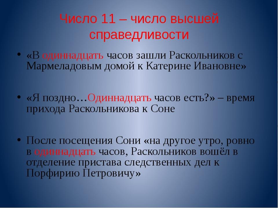 Число 11 – число высшей справедливости «В одиннадцать часов зашли Раскольнико...