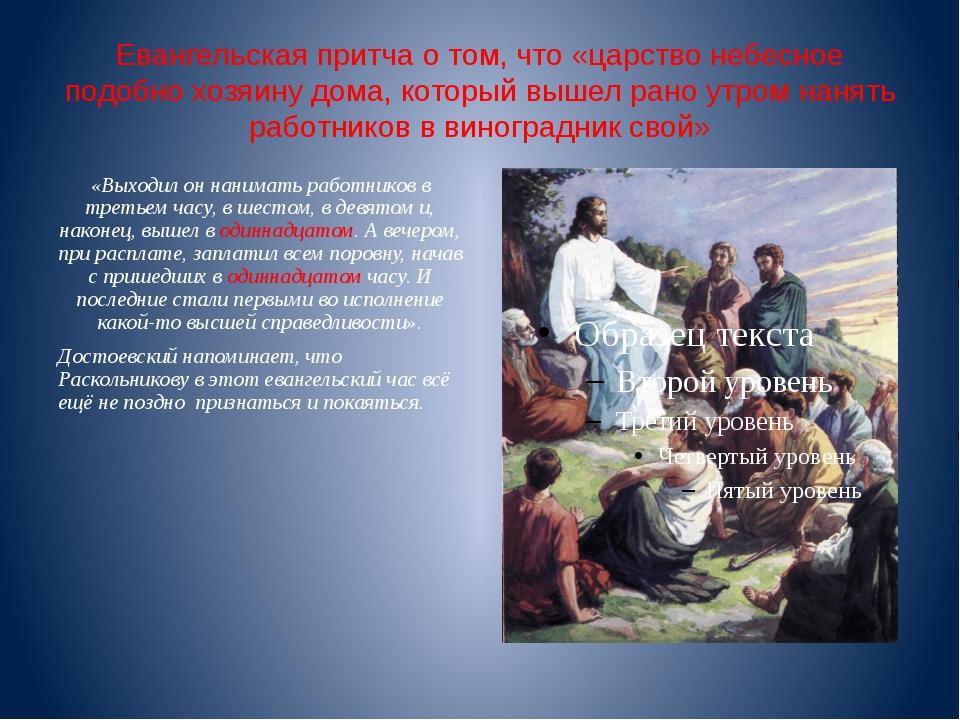 Евангельская притча о том, что «царство небесное подобно хозяину дома, которы...
