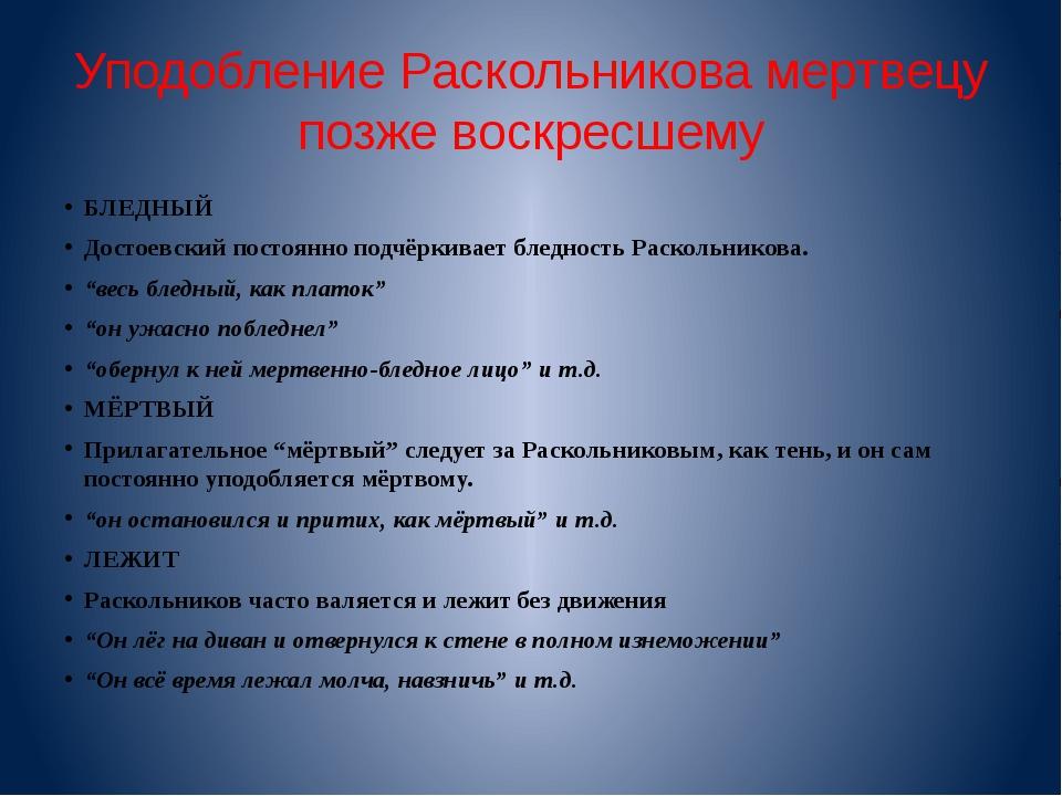 Уподобление Раскольникова мертвецу позже воскресшему БЛЕДНЫЙ Достоевский пост...