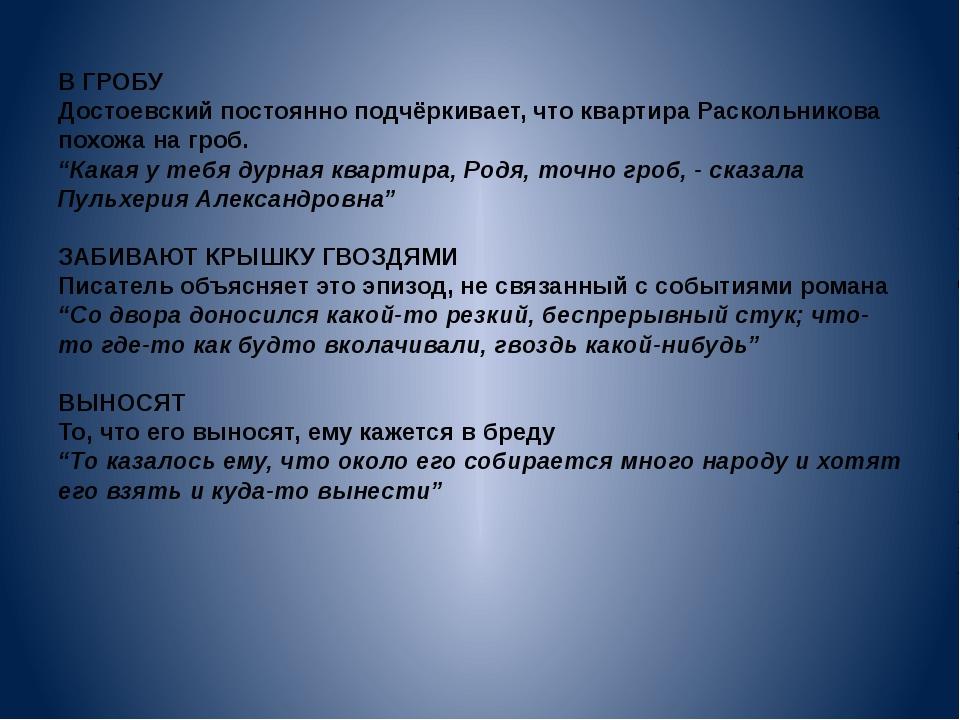 В ГРОБУ Достоевский постоянно подчёркивает, что квартира Раскольникова похожа...