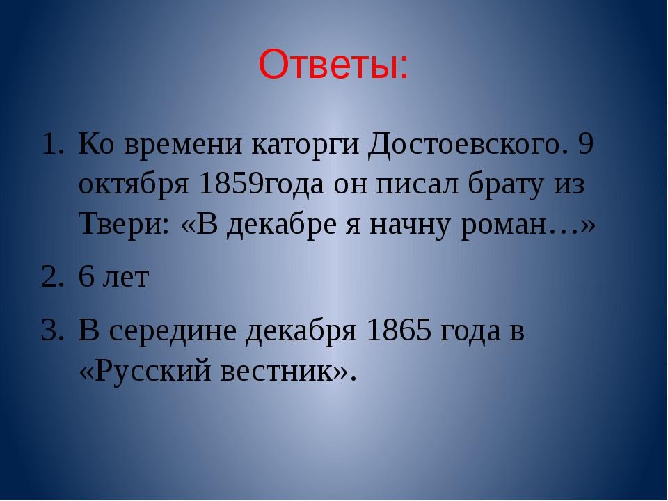 Ответы: Ко времени каторги Достоевского. 9 октября 1859года он писал брату из...