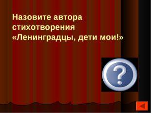Ж. Жабаев Назовите автора стихотворения «Ленинградцы, дети мои!»