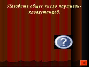 Назовите общее число партизан-казахстанцев. 3,5 тыс.