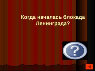 Когда началась блокада Ленинграда? В сентябре 1941 г.