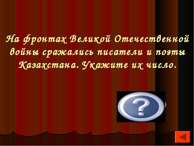 На фронтах Великой Отечественной войны сражались писатели и поэты Казахстана....