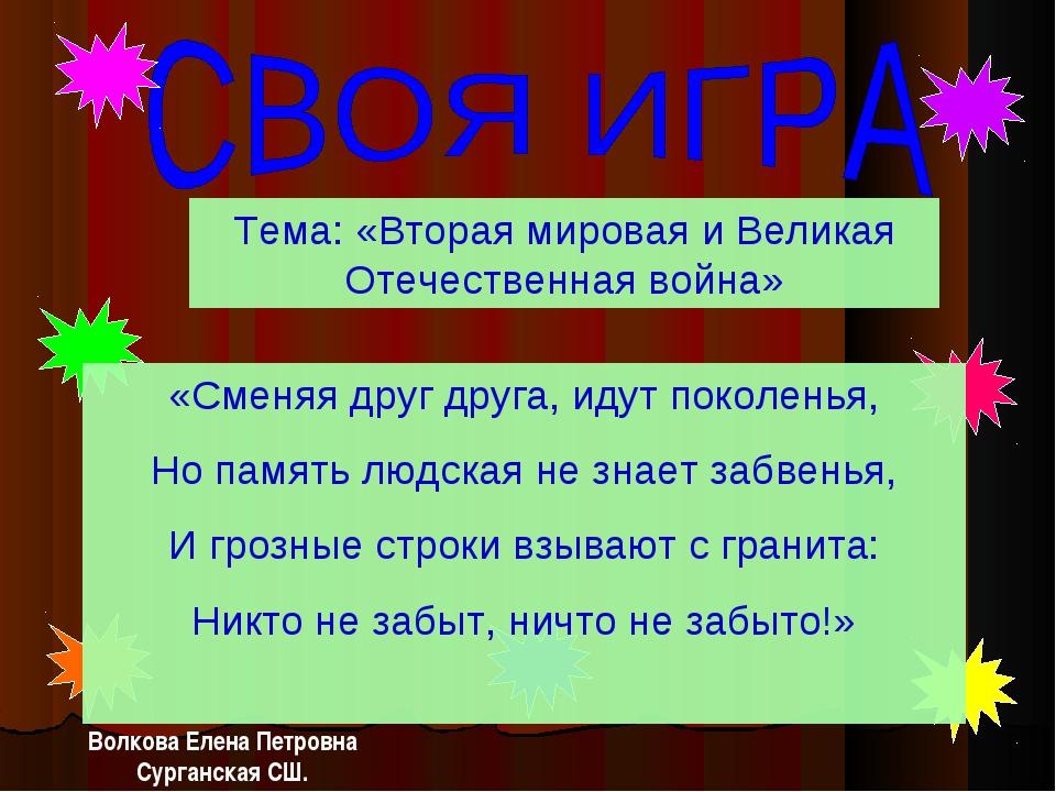 Тема: «Вторая мировая и Великая Отечественная война» Волкова Елена Петровна С...