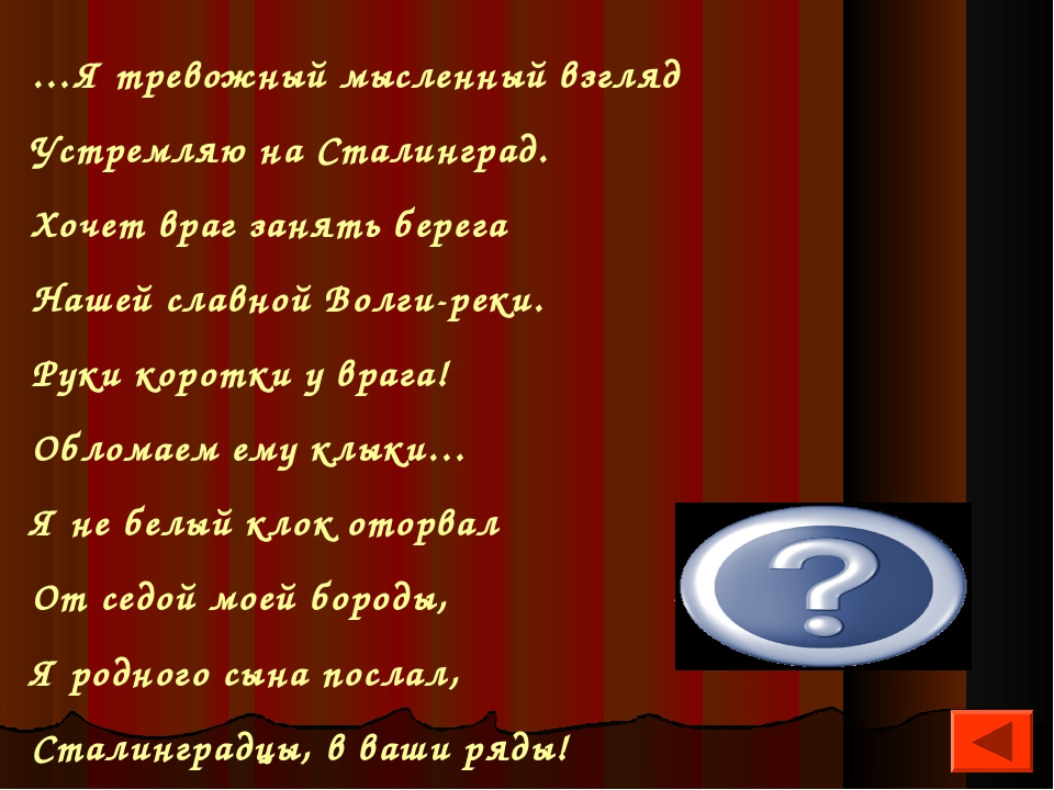 …Я тревожный мысленный взгляд Устремляю на Сталинград. Хочет враг занять бере...