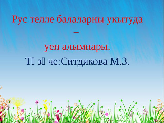 Рус телле балаларны укытуда – уен алымнары. Төзүче:Ситдикова М.З.