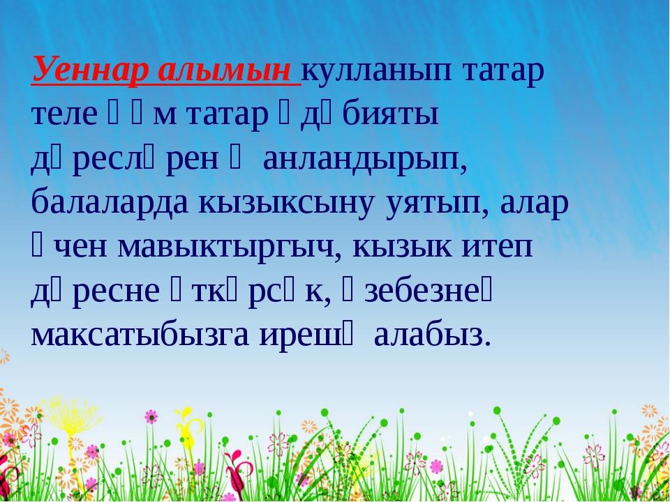 Уеннар алымын кулланып татар теле һәм татар әдәбияты дәресләрен җанландырып,...