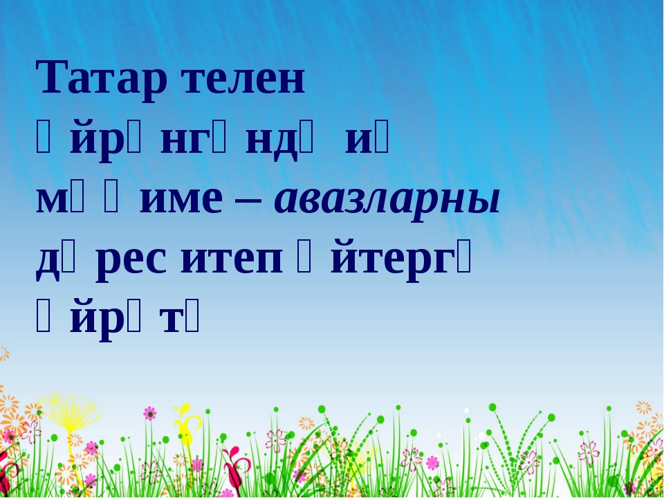 Татар телен өйрәнгәндә иң мөһиме – авазларны дөрес итеп әйтергә өйрәтү