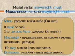 Modal verbs may/might, must Модальные глаголы may/might, must Must - уверены