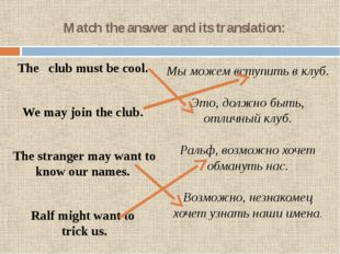 Match the answer and its translation: The club must be cool. We may join the
