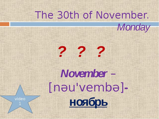 The 30th of November. Monday ? ? ? November – [nəu'vembə]- ноябрь video 1