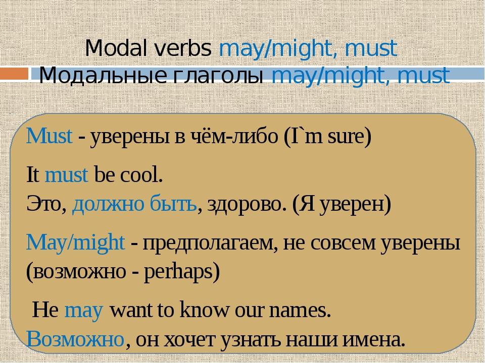 Modal verbs may/might, must Модальные глаголы may/might, must Must - уверены...