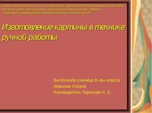 Краевое государственное казенное специальное ( коррекционное) образовательное