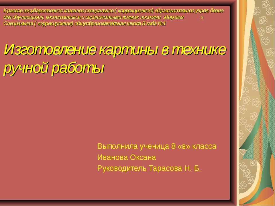 Краевое государственное казенное специальное ( коррекционное) образовательное...