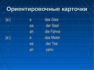 Ориентировочные карточки [a:] a das Glas - aa der Saal - ah die Fahne [e:] e