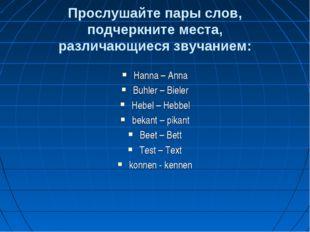 Прослушайте пары слов, подчеркните места, различающиеся звучанием: Hanna – An