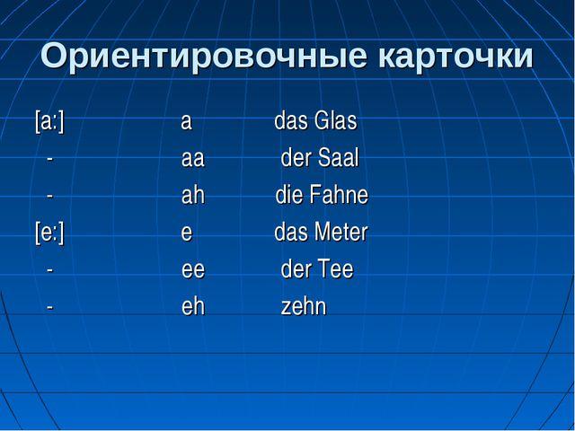 Ориентировочные карточки [a:] a das Glas - aa der Saal - ah die Fahne [e:] e...