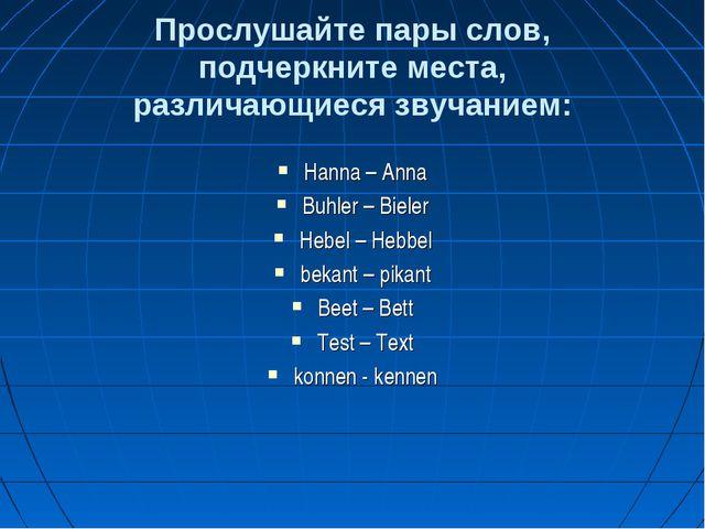 Прослушайте пары слов, подчеркните места, различающиеся звучанием: Hanna – An...