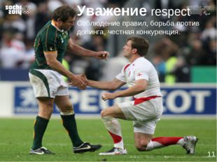 Уважение respect Соблюдение правил, борьба против допинга, честная конкуренци