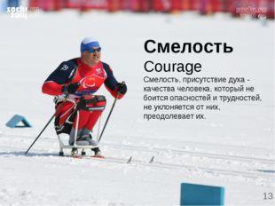 Смелость Courage Смелость, присутствие духа - качества человека, который не б