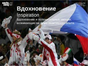 Вдохновение Inspiration Вдохновение и положительные эмоции, возникающие на фо