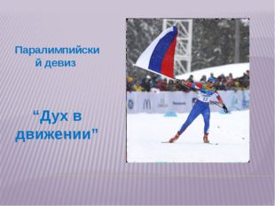"Паралимпийский девиз ""Дух в движении"""