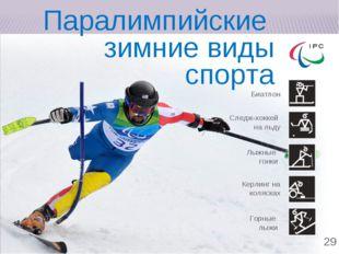 Паралимпийские зимние виды спорта * Горные лыжи Лыжные гонки Биатлон Керлинг