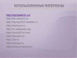 http://olympiad.h1.ru/ http://life.team22.ru http://olymp2010.rambler.ru http