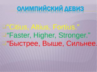 """Citius, Altius, Fortius."" ""Faster, Higher, Stronger."" ""Быстрее, Выше, Сильне"
