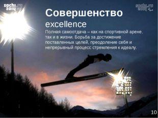 Совершенство excellence Полная самоотдача – как на спортивной арене, так и в