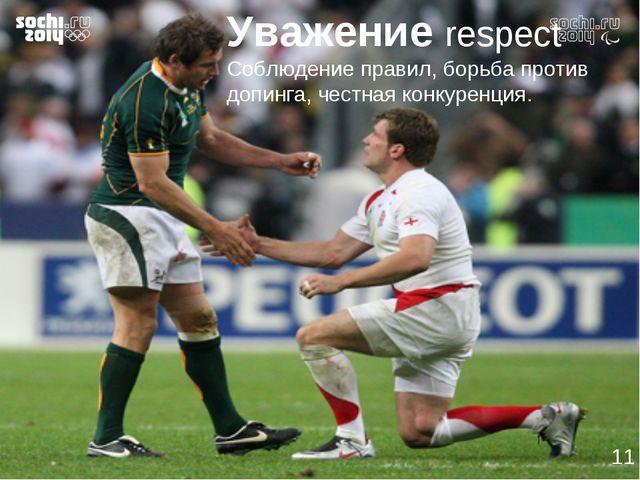 Уважение respect Соблюдение правил, борьба против допинга, честная конкуренци...