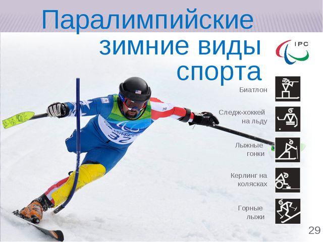 Паралимпийские зимние виды спорта * Горные лыжи Лыжные гонки Биатлон Керлинг...