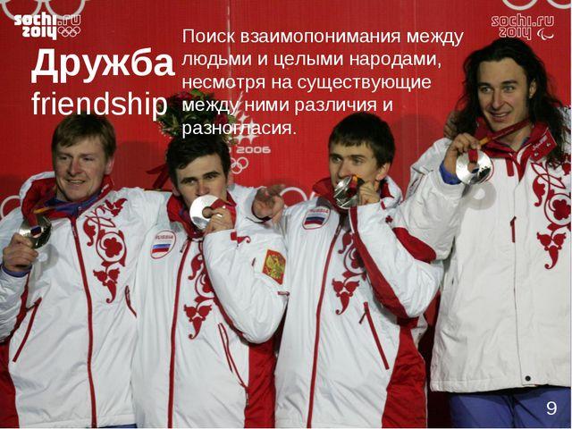 Дружба friendship Поиск взаимопонимания между людьми и целыми народами, несмо...