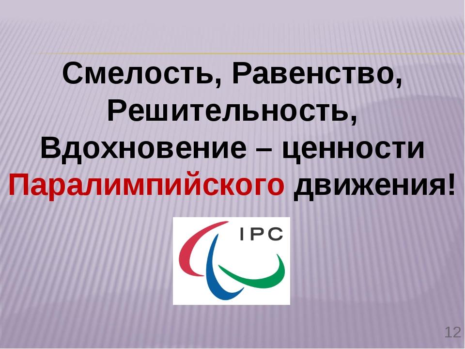 Смелость, Равенство, Решительность, Вдохновение – ценности Паралимпийского дв...
