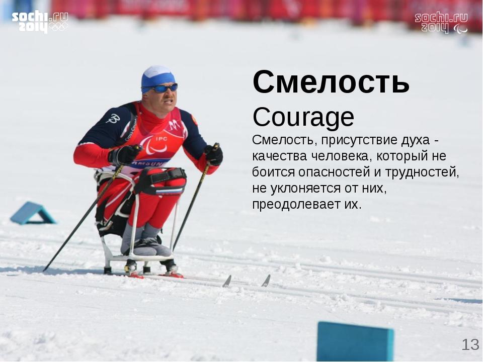Смелость Courage Смелость, присутствие духа - качества человека, который не б...